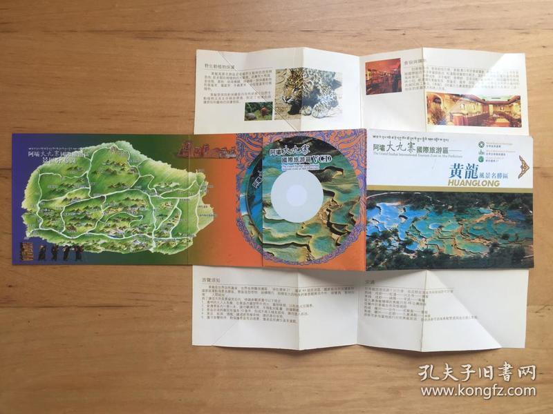 阿坝大九赛国际旅游区--黄龙风景名胜区  (附VCD光盘)