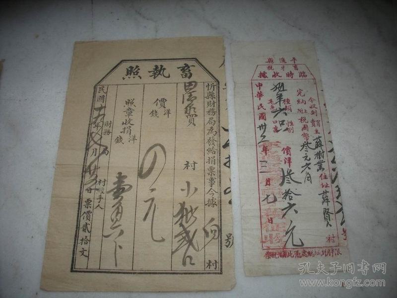 民国时期-山西【平遥县,祈县】畜牙税临时收据,畜执照2张!