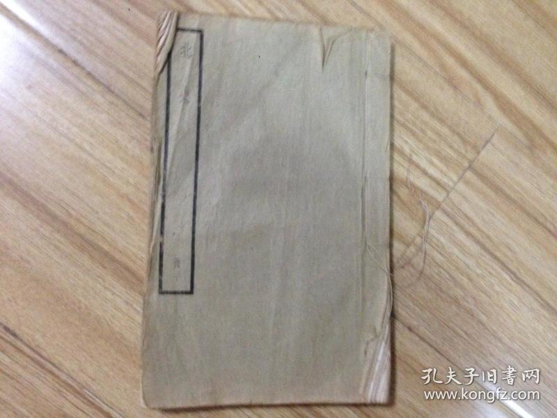 民国中华书局白纸精印四部备要《北史》册20(卷96-100)