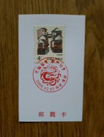 邮戳卡——龙贺新春 给您拜年