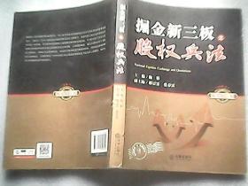 掘金新三板之股权兵法(邵春雷 蔡春雷 签赠)保真