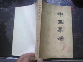 中国菜谱 (湖南)