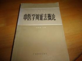 中医学辩证法概论--签赠本盖广州中医学院自然辩证法研究室公章