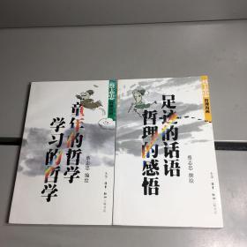 蔡志忠哲理漫画 :童年的哲学·学习的哲学 + 足迹的话语·哲理的感悟 共2本合售【一版一印 9品-95品+++ 正版现货 自然旧 实图拍摄 看图下单】