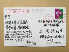 国家高级画师廖俊鸿2004年寄河北美术出版社王国强明信片1枚  明信片是2004年1月1日日戳