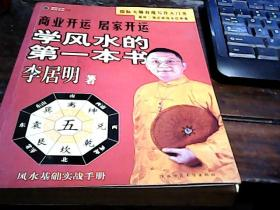 学风水的第一本书 李居明风水改运学
