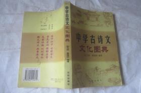 中学古诗文文化图典