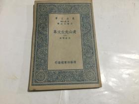 遗山先生文集(三)民国26年