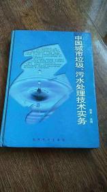 中国城市垃圾、污水处理技术实务