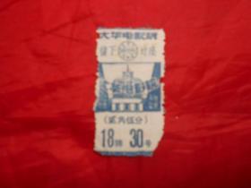 老电影票:《大华电影院 》五月一日