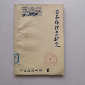 日本旅馆业的研究(旅游经济丛编1)
