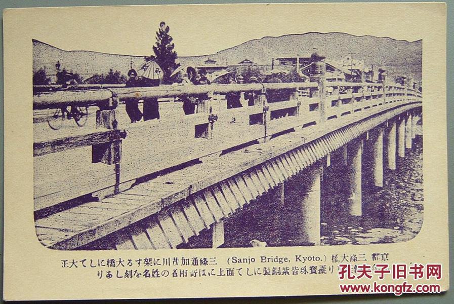 二战时日本风景名胜明信片 信封信件邮品邮票集邮5