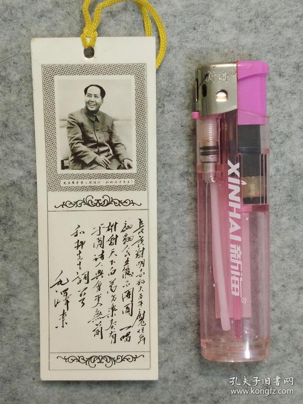 毛主席诗词书签