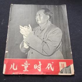 1966年 儿童时代16  多毛主席林彪图片