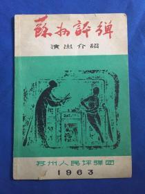苏州评弹演出介绍(1963年版 16页)