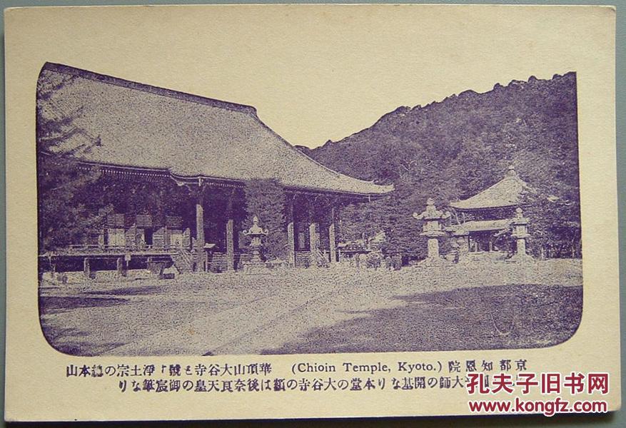 二战时日本风景名胜明信片 信封信件邮品邮票集邮4G
