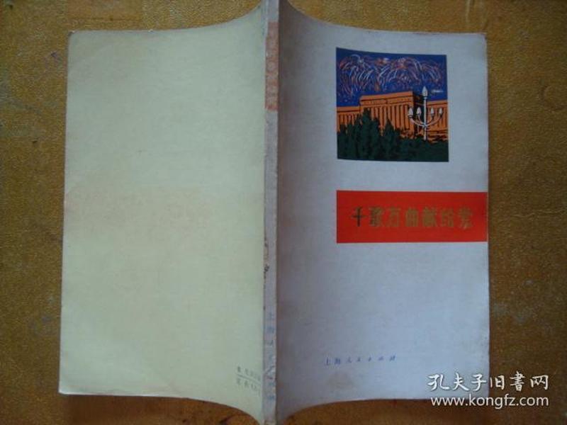 千歌万曲献给党 献给中国共产党诞生五十周年