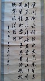 """煤田地质事业的先驱者之一,中国工程院资深院士韩德馨""""毛主席诗词""""书法"""
