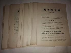 地质部机关《红色工人造反兵团》大字报专辑第1-25期缺第6、22期,存23本合售
