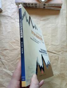 一本书读懂经济危机周期【正版,无笔记和画线】