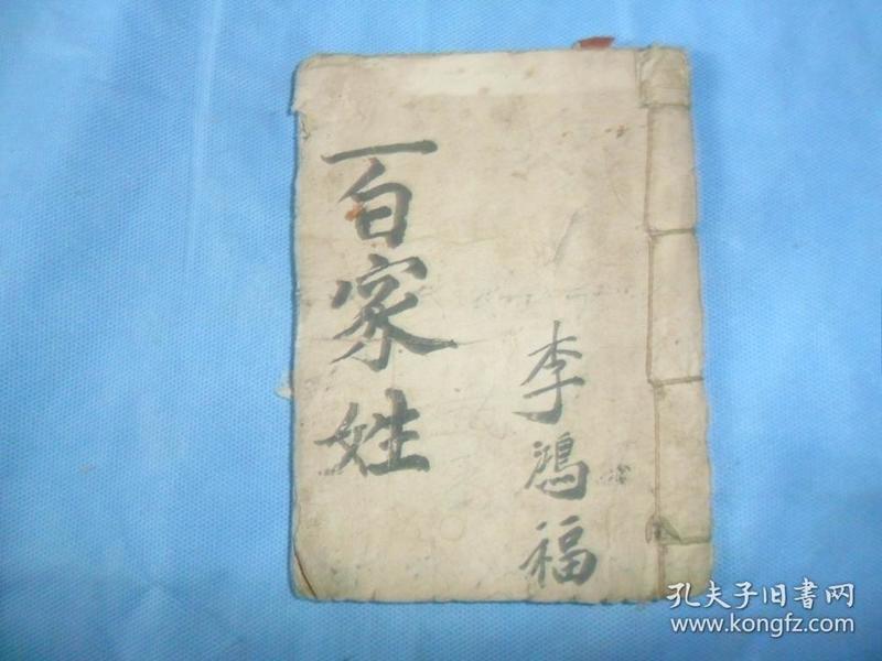 (清代),木刻《百家姓》,杨献臣书,单册全