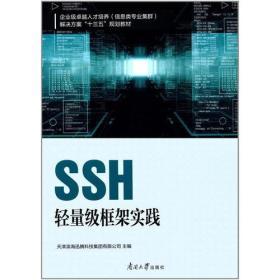 SSH轻量级框架实践