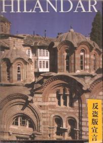 Chilandar 希腊修道院   硬精装
