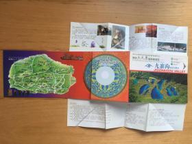 阿坝大九赛国际旅游区--九寨沟风景名胜区  (附VCD光盘)