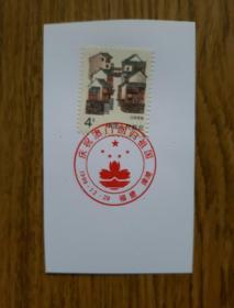 邮戳卡——庆祝澳门回归祖国