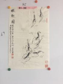 浙江画家王世中虾趣图一幅45*69CM