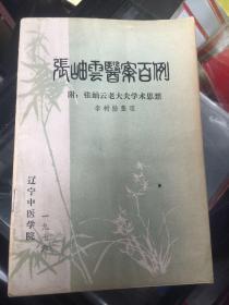 张岫云医案百例(附:张岫云老大夫学术思想)【有语录】