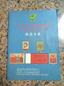 3046、97中华全国集邮展览重庆邮品拍--拍卖目录,规格16开,9品。