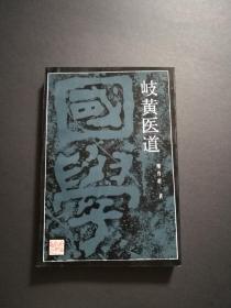 岐黄医道(书口有印章,私藏)