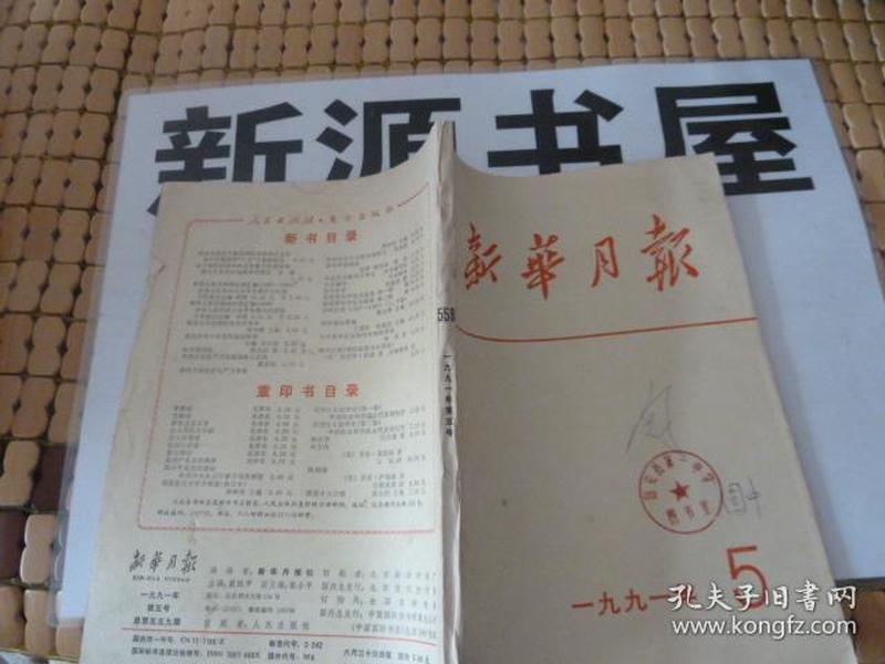 新华月报(1991年第5期)馆藏佳品