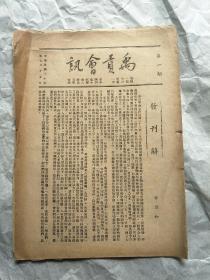 禹贡会讯(民国三十五年版创刊号)