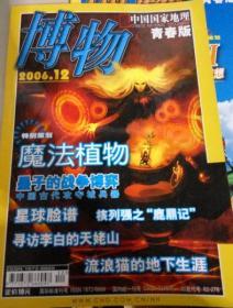 2006年12月博物中国国家地理青春版(10元包邮)