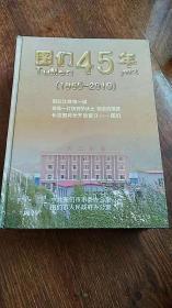 图们45年(1965-2010)精装 仅印180册