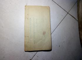 一本老命理书