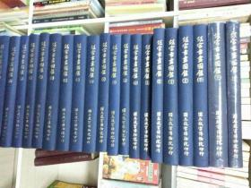 故宫书画图录【32册合售】