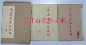 实物图拍摄 岳麓书院藏秦简 肆  上海辞书出版社原箱