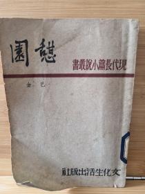 憩园一现代长篇小说丛书、1947年版