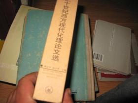 二十世纪西方现代化理论文选  88品