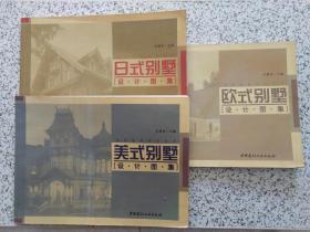 美式别墅设计图集、 欧式别墅设计图集、 日式别墅设计图集  3本合售