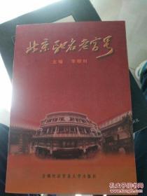 北京驰名老字号