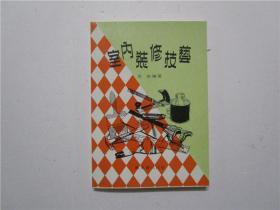 1983年重印本 室内装修技艺