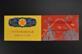 侵华史料《满洲国建国拾周年记念切手》昭和十七年三月一日 九月十五日 康德九年 护封2个 兰花御纹章、双龙等图案为木版画 套色印刷 伪满洲国 尺寸15*10.4cm