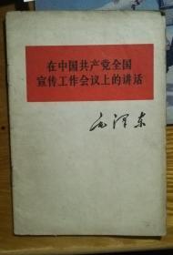 在中国共产党全国宣传工作会议上的讲话   D1