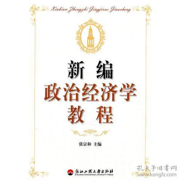 新编政治经济学教程