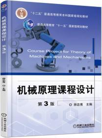 机械原理课程设计