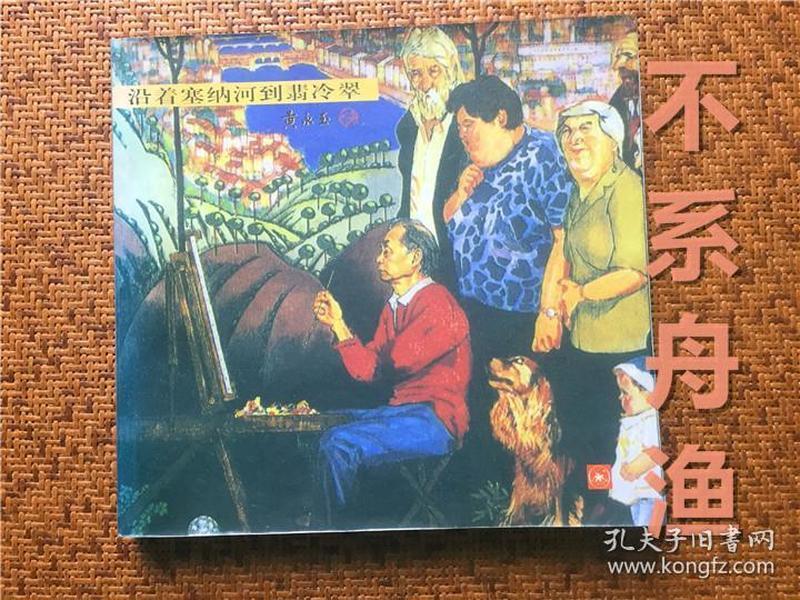 著名画家黄永玉签名本 《沿着塞纳河到翡冷翠》,有上款难得